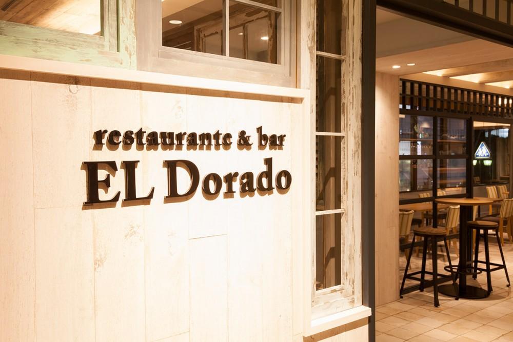 レストラン&バル エル・ドラド